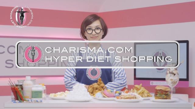 Charisma.com「サプリミナル・ダイエット」のイメージ