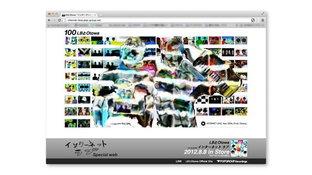 """WEBサイト「LBとOTOWA """"インターネットラブ""""」のイメージ"""