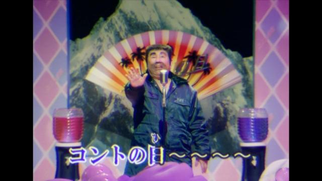 NHK「コントの日」のイメージ