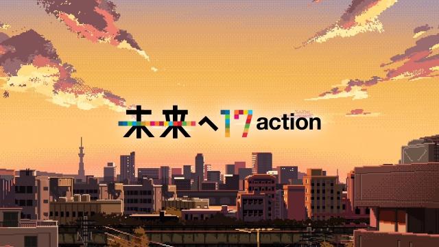 NHK 「SDGsキャンペーン」のイメージ